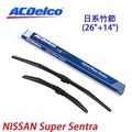【ACDelco】ACDelco日系竹節 NISSAN Super Sentra專用雨刷組合-26+14吋