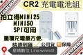 【現貨】佳美能KAMERA CR2/CR123 拍立得充電池組(含充電器+兩顆CR2)mini25 SP1MU123