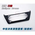 三菱 Eclipse Cross 日蝕 碳纖維紋 空調面板 冷氣面板 中控 音響 開關 面板 按鍵 旋鈕 保護貼