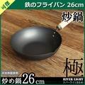 可傑  日本  ROOTS  極鍋  kiwame  極系列  炒鍋  26CM  料理好物  烹煮頂級美味!
