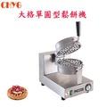 華昌  全新SSK-BWB大格單圓型鬆餅機/商用營業用鬆餅機