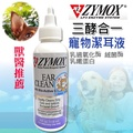 《ZYMOX》美國三酵合一潔耳液-不含酒精不刺激/止癢