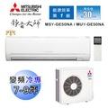 MITSUBISHI三菱冷氣 7-9坪 靜音大師 2級變頻一對一分離式 MSY-GE50NA/MUY-GE50NA