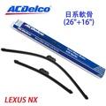 ACDelco日系軟骨 LEXUS NX 專用雨刷組合(26+16吋)