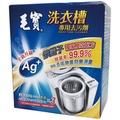 《毛寶》洗衣槽專用去污劑(300g*3包/盒)
