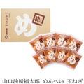 預購 5/5出貨 日本 福岡 山口油屋 福太郎 明太子仙貝 洋蔥口味 盒裝 禮盒 送禮