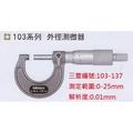 日本三豐Mitutoyo 103-137 外徑分厘卡 外徑測微器 0-25mm/解析度0.01mm