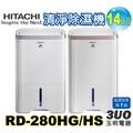 HITACHI日立(14L/日)清淨除濕機價格《RD-280HG/RD-280HS》【玫瑰金/閃亮銀】