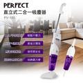 【PERFECT】直立式二合一HEPA吸塵器PV-190