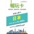 日本7日7GB高速上網  旅遊上網卡  亞太暢玩卡