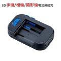 多角度3D萬能充電器(附USB輸出)~可充手機/相機/攝影機電池