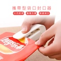 【酷創意】便攜迷你封口機 零食封口機密封機 家用手壓熱封機(E508)