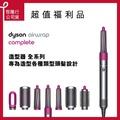 限量福利品★Dyson Airwrap Complete 造型捲髮器/造型器/捲髮器(全配組)