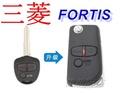 三菱 Lancer Fortis GRUNDER 遙控鑰匙 升級摺疊鑰匙(外殼)