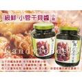●級鮮饌●澎湖名產~級鮮小管干貝醬!!