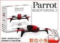 數位小兔【Parrot Bebop Drone 2 四軸高畫質空拍機 紅黑】Parrot2代 公司貨 持續25分鐘