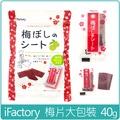 《Chara 微百貨》 日本 iFactory 梅片 40g 大包梅子片 梅干 板梅 梅干片 梅乾
