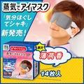 【花王】40度C蒸氣浴薄荷香SPA眼罩(14枚)