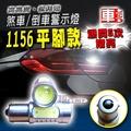 【車的LED】1156-平腳款7.5W魚眼(白光單入組) 煞車/倒車警示燈