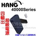【三入五出】HANG PD1 40000mAh 支援PD/QC快充 18W 超級行動電源/可上飛機/通過驗證/移動電源★Samsung HTC SONY OPPO APPLE 小米  -ZY