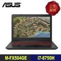 ASUS華碩 ROG電競筆電M-FX504GE-0061C8750H/i7-8750H/8G/1T8G SSH+128GSSD/GTX 1050 Ti