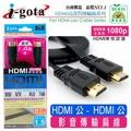 i-gota 極致超薄HDMI1.4版數位影音傳輸線1.5M(SL-HDMI4002)