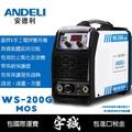 【宇誠】ANDELI安德利WS-200G(MOS)TIG焊機氬焊機WS-200變頻式電焊機220V燒焊機電銲機冷焊機