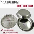 【廚房好幫手】304不鏽鋼蒸盤+蒸架+蒸層四件組(10人份)