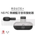 Gulikit Route+ Audio USB 藍芽耳機發射器 接收器  支援 NS Switch【台中恐龍電玩】