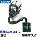 繁松呼吸器面罩隔離-GM161-2 米 trans-style