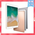 2018 新款 Apple iPad Wi-Fi 機型 128GB
