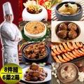 預購-【快樂大廚】團圓開運饗宴年菜8件組(6菜2湯) (1/25-1/31到貨)