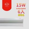 【旭光】LED 15W 3呎 T5綠能燈管-層板燈/支架燈-3000K燈泡色(6入/自帶燈座安裝快捷)