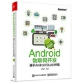 【book_wen】9787121315015 Android物聯網開發:基於Android Studio環境 簡體書 2017-06-01 作者:何福貴 編著 (大陸書)