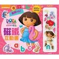 [嘉義淘樂趣]🎈快速出貨🎈京甫/根華 朵拉 磁鐵互動書-樂拼ABC DORA玩具 學習ABC字母 親子互動玩具