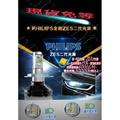 新-『飛利浦晶片』X3 LED 大燈 霧燈  880 H11 H7 H4 H3 9006 9005 9012 H1