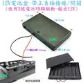 【ABC】12V 裝8顆3號電池 輸出12V 電池盒 可接燈條使用 附正負極線 開關 12V電池盒 可配12V燈條