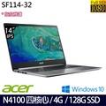 ACER 宏碁 Swift 1  14吋FHD/N4100四核心/4G/128G SSD/Win10 時尚輕薄美型筆電SF114-32-C5VB-星光銀