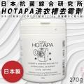 【日本抗菌綜合研究所】HOTAPA洗衣槽去霉劑