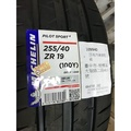 MICHELIN 米其林 PILOT SPROT PS4 255/35/18 完工價 辰易汽車