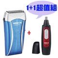 (1+1超值組)【日象】電池式勁冽刮鬍刀+鼻毛刀 ZONH-5510B+ZONH-5220M