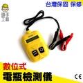 【電瓶健康】電瓶分析儀 汽車機車電池電瓶測試器 檢測器測試儀