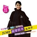 JUMP 獨家專利側穿亮光素色一件式連身風雨衣(2XL~4XL) 黑色 蝦皮24h