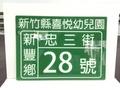215客製2mm壓克力標示牌/告示牌/指示牌/門牌/35X25cm/歡迎訂做