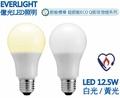 億光★新款 廣角型 12.5W LED球泡 全電壓 白光/黃光/自然光 另售 東亞 飛利浦 旭光★永光照明UE4%12.5W%NEW