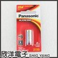 ※ 欣洋電子 ※ Panasonic 國際牌 ALKALINE 23A 鹼性電池12V 1入 (LR-V08)