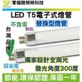台灣品牌 高品質T5 LED電子式燈管 T5燈管 LED燈管 LED投射燈 探照燈 T8 崁燈 燈條【零極限照明】