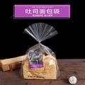 糕点袋/烘焙包裝袋450g吐司袋切片吐司袋蛋卷袋餐包袋餅干袋透明面包袋子