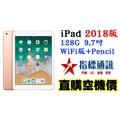 【指標通訊】APPLE Pencil + Apple iPad 2018版Wifi 128G 9.7吋平板電腦 感應皮套
