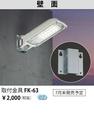 節能、 省電的 LED 路燈照明 ! LED 照明 LED 安全輕質牆體安裝夾具 FK63 auc-yusac